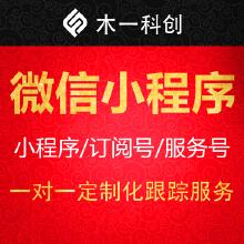 威客服务:[118256] 一对一定制化微信小程序研发【小程序】【服务号】【订阅号】