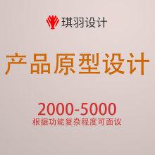 威客服务:[118405] 产品原型设计