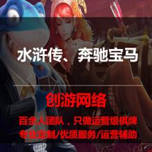 威客服务:[118429] 水浒传开发 手机游戏定制游戏开发 游戏软件开发定制