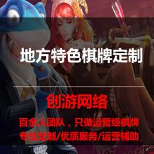 威客服务:[118418] 游戏定制开发 地方游戏研发开发 游戏APP开发开发 地方游戏应用开发定制