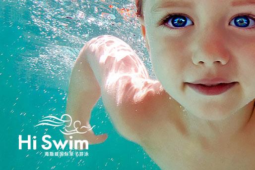 Hi Swim海斯威国际亲子游泳