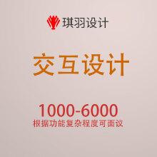 威客服务:[118408] 交互设计