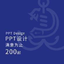 威客服务:[118549] ppt设计
