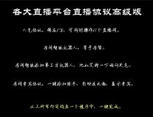 威客服务:[118590] 高级版各大平台直播协议开发加网页微商城