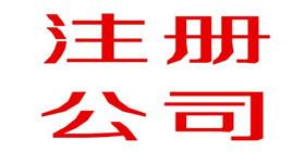 11月起,厦门进出口公司注册将全程电子化