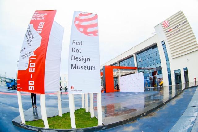 红点设计博物馆落户厦门 一品威客网聚集红点设计大咖