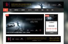 英菲尼迪中国击剑俱乐部联赛 网站开发