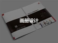 威客服务:[115907] 画册/宣传册设计