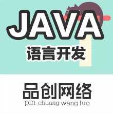 威客服务:[118724] JAVA语言系统定制开发