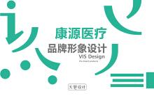 医疗诊所品牌形象设计LOGO/VI手册