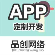 威客服务:[118714] APP定制开发