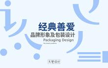 营养羊奶包装设计系列