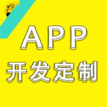 威客服务:[118910] app开发综合商城  app生鲜配送  app移动应用开发  android应用开发