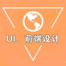 威客服务:[118931] UI、前端设计