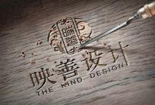 《映善品牌创意设计》案例中心