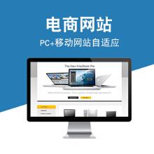 威客服务:[118955] 网站建设网站开发网站制作企业网站微商城H5开发ui设计开发