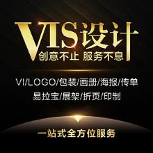 品牌企业VI / VIS / SI 系统设计