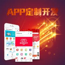 威客服务:[118953] app开发app定制app制作app设计app商城安卓苹果