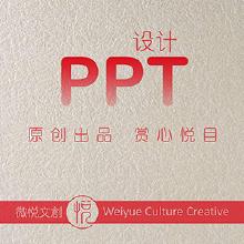 威客服务:[119273] PPT设计