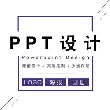 威客服务:[119394] ppt设计ppt制作企业ppt制作