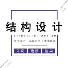 威客服务:[119393] 【产品结构设计】结构设计/外观设计/3D建模/渲染/产品设计