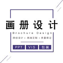 威客服务:[119392] 产品画册宣传册折页海报单页活动广告画册设计