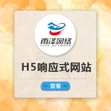威客服务:[119441] H5响应式网站网站开发网站建设企业网站开发网站制作网站设计公司官网定制开发