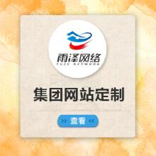 威客服务:[119445] 集团网站定制开发