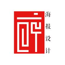 威客服务:[117532] 【醉设计】淘宝海报设计 天猫海报设计 总监店铺海报定制设计