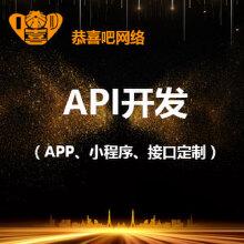 威客服务:[119490] API接口定制开发