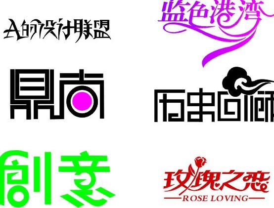 2019艺术字体设计方法和步骤