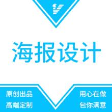 威客服务:[119581] (鹰创设计)海报/展架/易拉宝设计