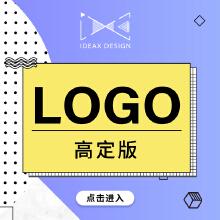 LOGO设计 高定版 商标品牌标志设计公司企业商铺个人logo