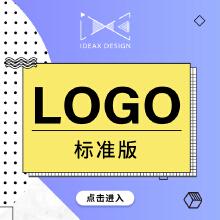 LOGO设计 标准版 商标品牌标志设计公司企业商铺个人logo