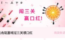 口红游戏开发/小程序