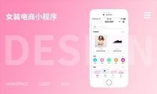 女装电商平台