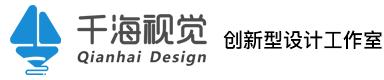 千海视觉-创新型设计工作室