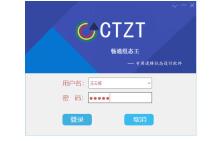 PC端LCU管理软件(畅通组态王CTZT)