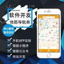 威客服务:[119977] 共享单车类APP开发 GPS定位置/地图导航/等APP开发