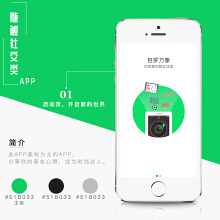 随触社交app