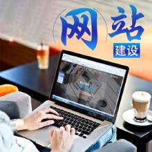 威客服务:[119969] 【企业网站建设开发】公司官网网页设计制作 营销型公司量身定制专属品牌 PC端多用户微商城官网
