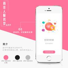 俏佳人美妆app