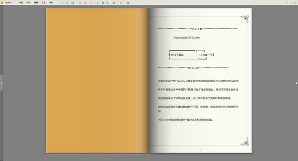 如何进行电子书制作?小白也看得懂的10个电子书制造教程