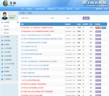 电子政务管理平台
