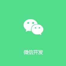 威客服务:[120065] 微信公众平台开发