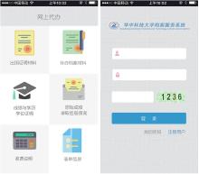华中科技大学档案馆网上代办系统