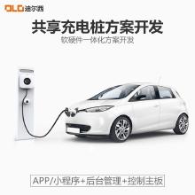 威客服务:[120175] 共享充电桩方案开发 扫码支付 智能充电桩 软硬件方案开发