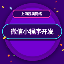 威客服务:[120322] 微信小程序开发