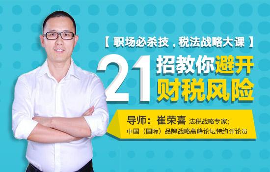 21招武林秘籍,教你避开财税风险!