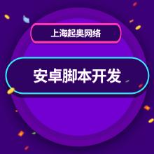 威客服务:[120325] 安卓脚本开发